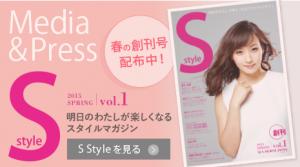 s-style_on